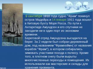 """9 сентября 1910 года судно """"Фрам"""" покинул остров Мадейра и 14 января 1911 го"""