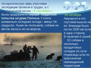 Антарктическую зиму участники экспедиции провели в трудах, а с наступлением в