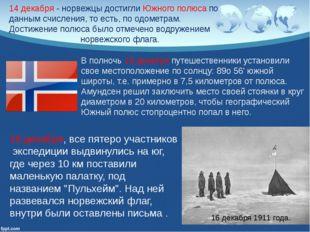 14 декабря - норвежцы достигли Южного полюса по данным счисления, то есть, по