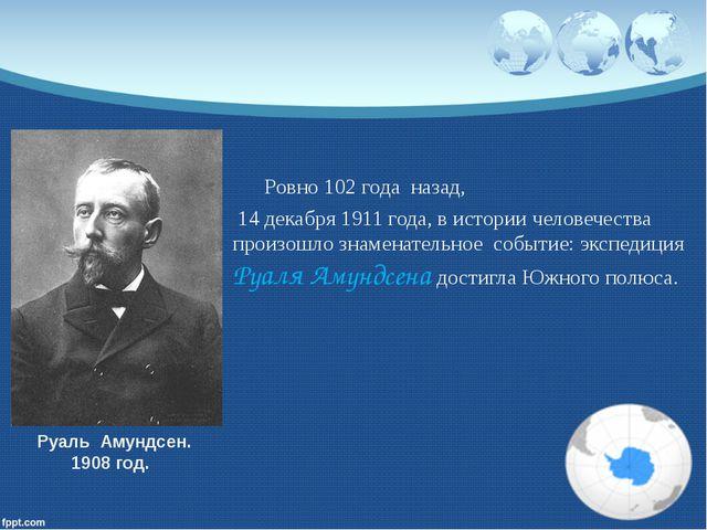 Ровно 102 года назад, 14 декабря 1911 года, в истории человечества произошло...