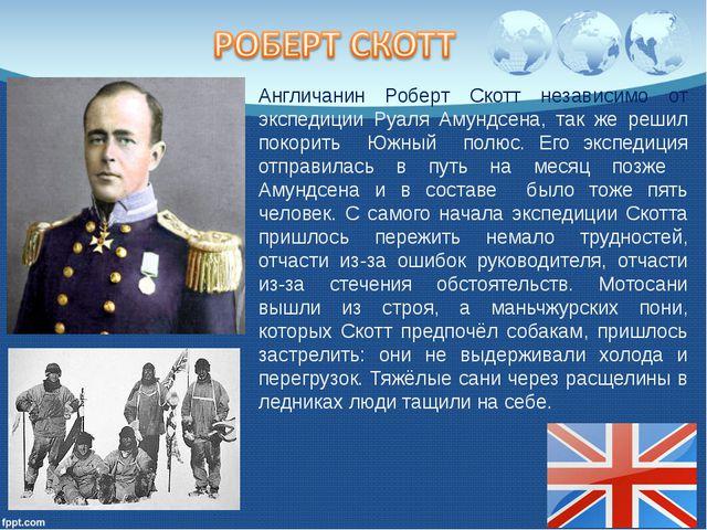Англичанин Роберт Скотт независимо от экспедиции Руаля Амундсена, так же реши...