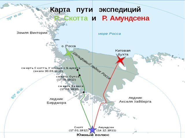 Карта пути экспедиций Р. Скотта и Р. Амундсена
