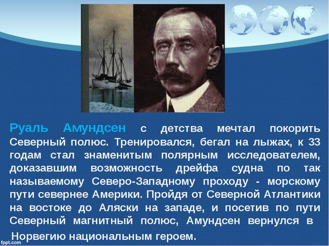 Руаль Амундсен с детства мечтал покорить Северный полюс. Тренировался, бегал...