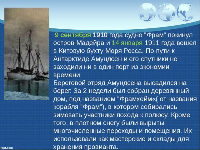 """9 сентября 1910 года судно """"Фрам"""" покинул остров Мадейра и 14 января 1911 го..."""