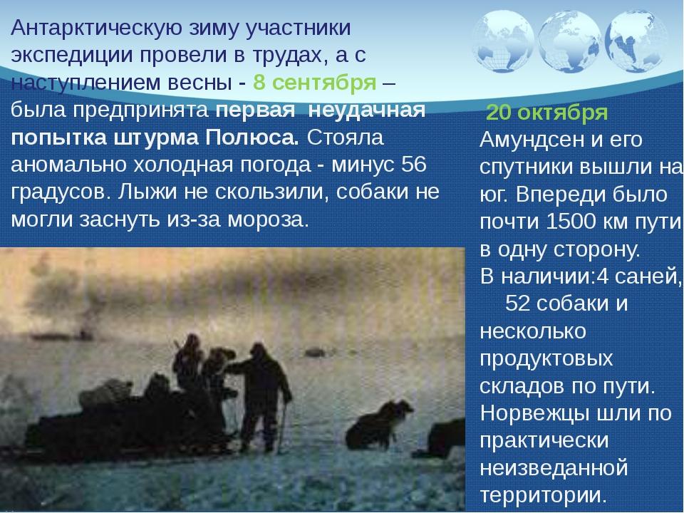 Антарктическую зиму участники экспедиции провели в трудах, а с наступлением в...