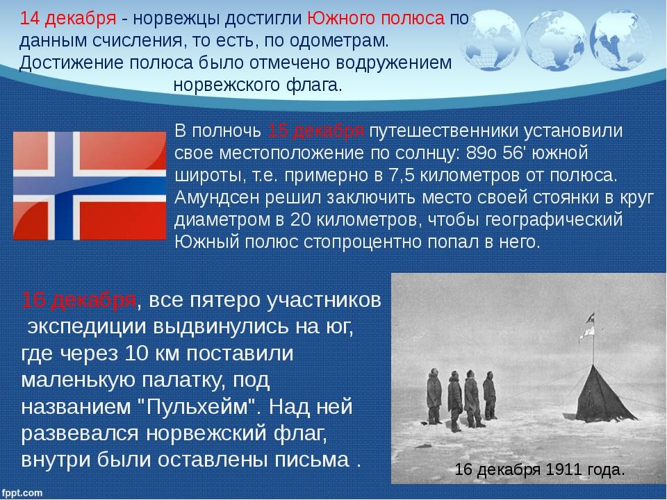 14 декабря - норвежцы достигли Южного полюса по данным счисления, то есть, по...