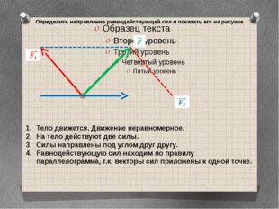 Определить направление равнодействующей сил и показать его на рисунке Тело дв
