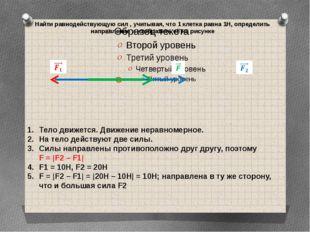 Найти равнодействующую сил , учитывая, что 1 клетка равна 1Н, определить напр