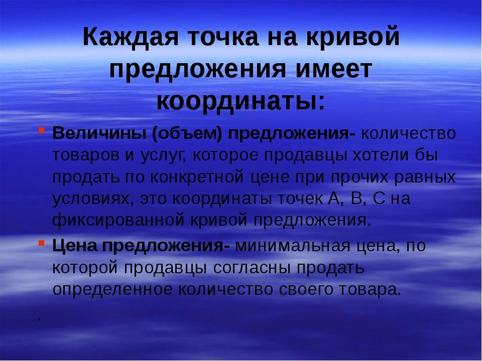 Величины (объем) предложения- количество товаров и услуг, которое продавцы хо...