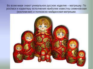 Во всем мире знают уникальное русское изделие – матрешку. По росписи и характ