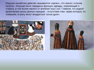 Игрушки нанайских девочек называются «акоан», что значит-»спинка халата». Игр