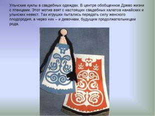 Ульчские куклы в свадебных одеждах. В центре обобщенное Древо жизни с птенцам