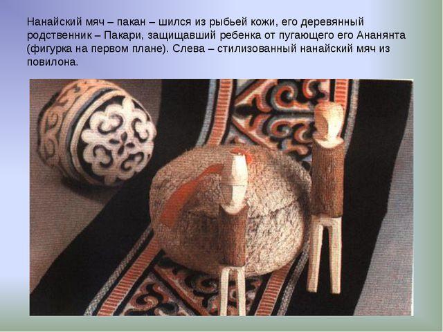 Нанайский мяч – пакан – шился из рыбьей кожи, его деревянный родственник – Па...