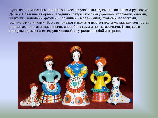 Один из оригинальных вариантов русского узора мы видим на глиняных игрушках и...