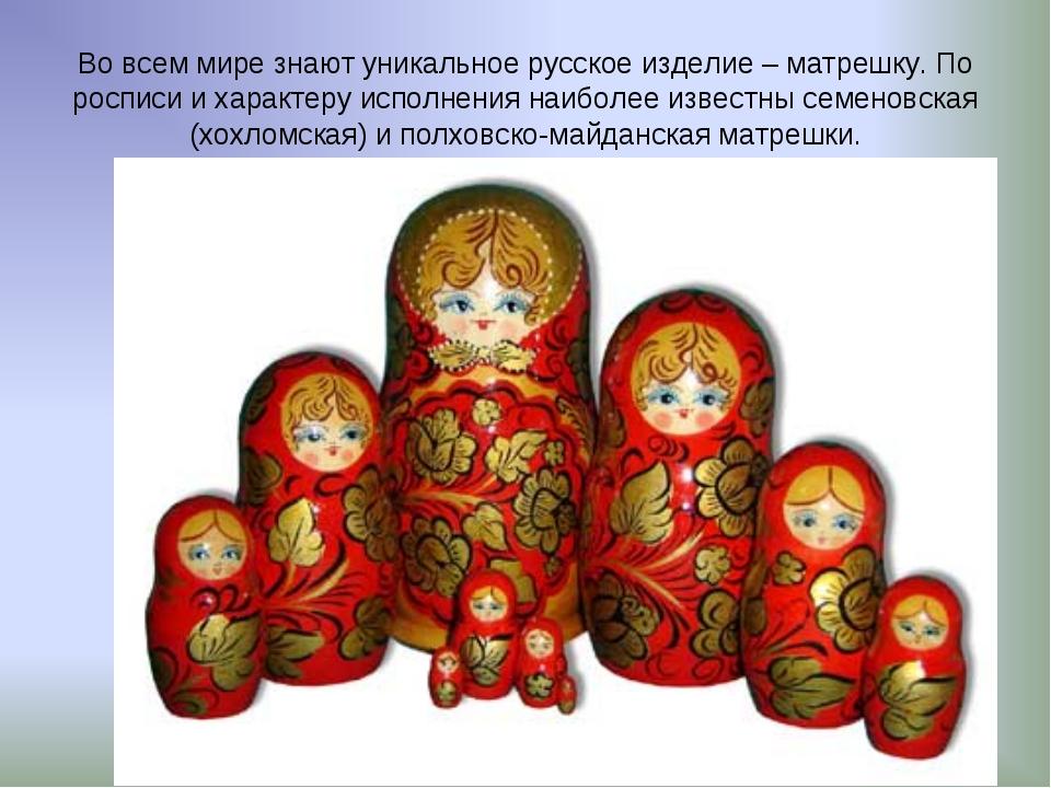 Во всем мире знают уникальное русское изделие – матрешку. По росписи и характ...