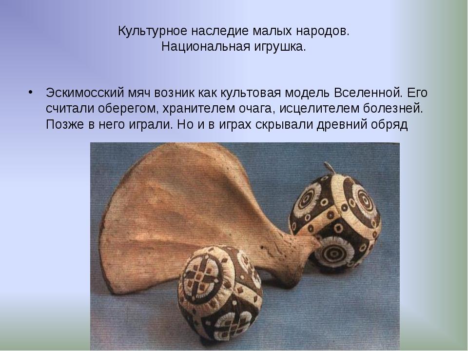 Культурное наследие малых народов. Национальная игрушка. Эскимосский мяч возн...