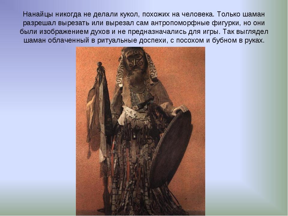 Нанайцы никогда не делали кукол, похожих на человека. Только шаман разрешал в...