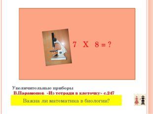 Увеличительные приборы В.Парамонов «Из тетради в клеточку» с.247 Важна ли мат