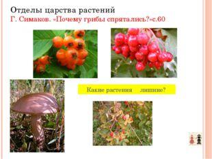 Какие растения лишние? Отделы царства растений Г. Симаков. «Почему грибы спр