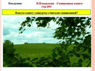 Введение В.Владыкин «Священная книга» стр.285 Какую книгу удмурты считали св
