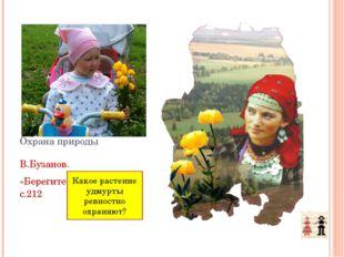 Охрана природы В.Бузанов. «Берегите Италмас!» с.212 Какое растение удмурты р