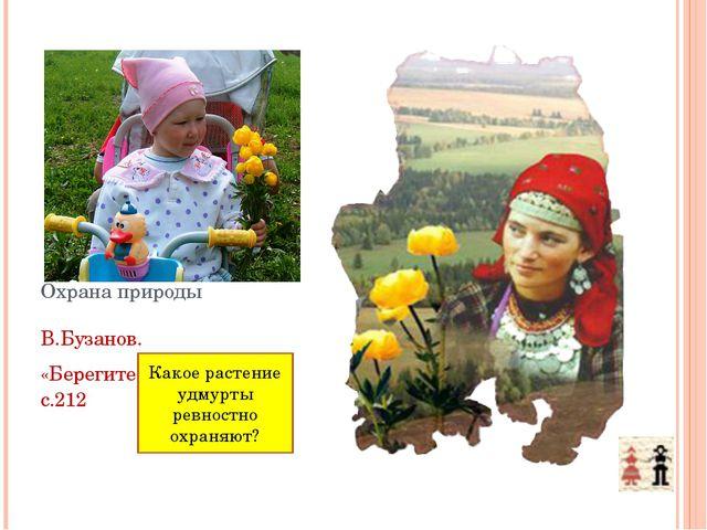 Охрана природы В.Бузанов. «Берегите Италмас!» с.212 Какое растение удмурты р...