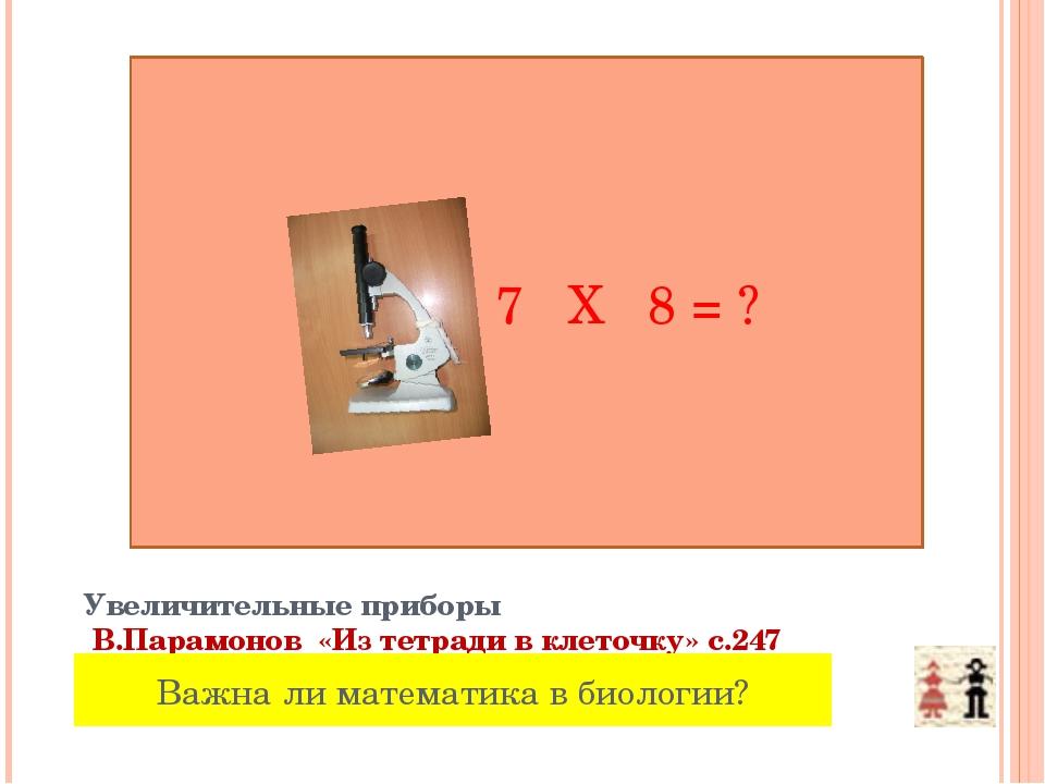 Увеличительные приборы В.Парамонов «Из тетради в клеточку» с.247 Важна ли мат...
