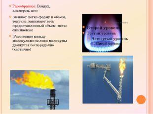 Газообразное: Воздух, кислород, азот меняют легко форму и объем, текучие, зан