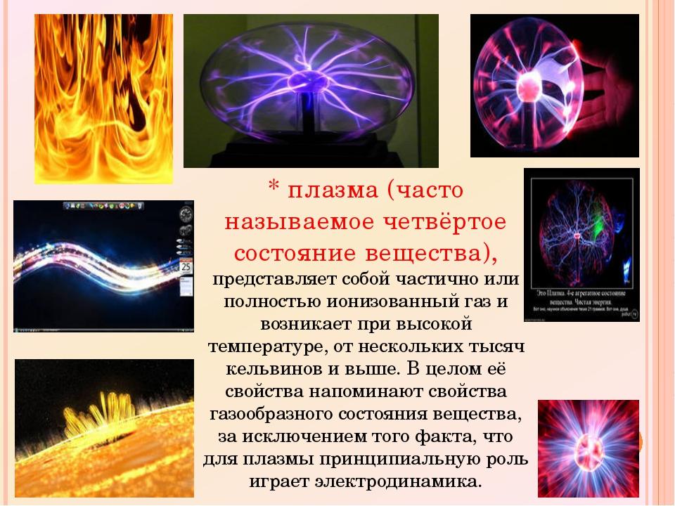 * плазма (часто называемое четвёртое состояние вещества), представляет собой...