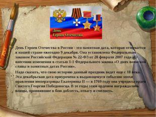 День Героев Отечества в России - это памятная дата, которая отмечается в наш