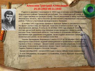 Алексеев Григорий Алексеевич 25.10.1903-09.11.1943 Родился в деревне Сюнельки