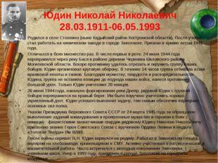 Юдин Николай Николаевич 28.03.1911-06.05.1993 Родился в селе Столпино (ныне