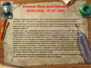 Беляев Яков Дмитриевич 15.03.1918 - 07.07.1941 Родился в деревне Пихалёво. П