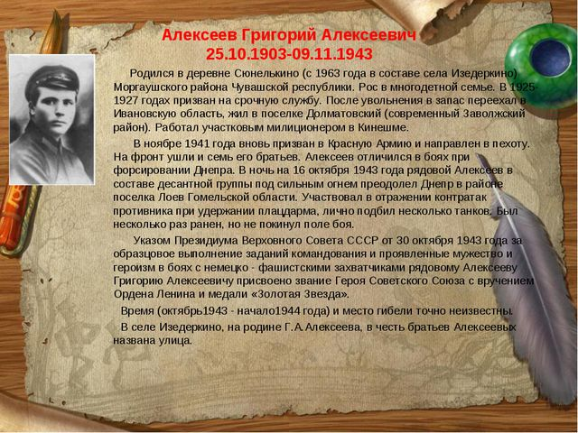 Алексеев Григорий Алексеевич 25.10.1903-09.11.1943 Родился в деревне Сюнельки...