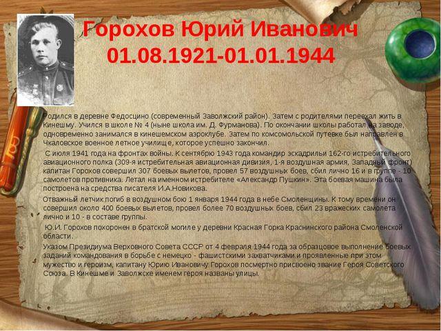 Горохов Юрий Иванович 01.08.1921-01.01.1944 Родился в деревне Федосцино (сов...
