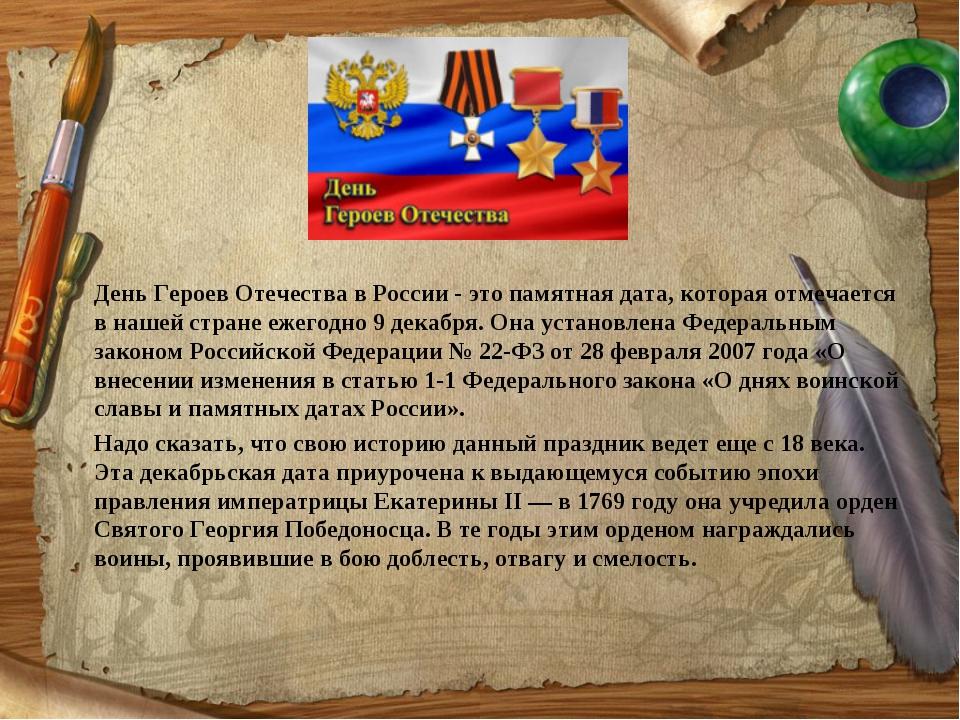 День Героев Отечества в России - это памятная дата, которая отмечается в наш...