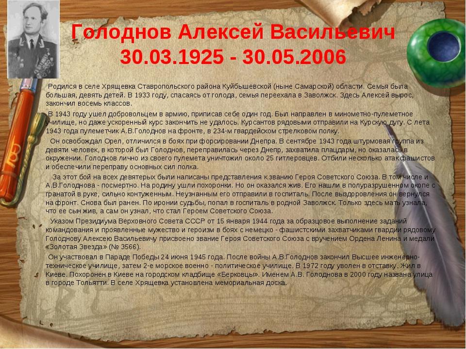 Голоднов Алексей Васильевич 30.03.1925 - 30.05.2006 Родился в селе Хрящевка...