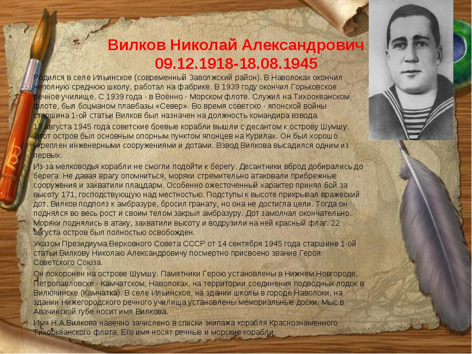 Вилков Николай Александрович 09.12.1918-18.08.1945 Родился в селе Ильинское...