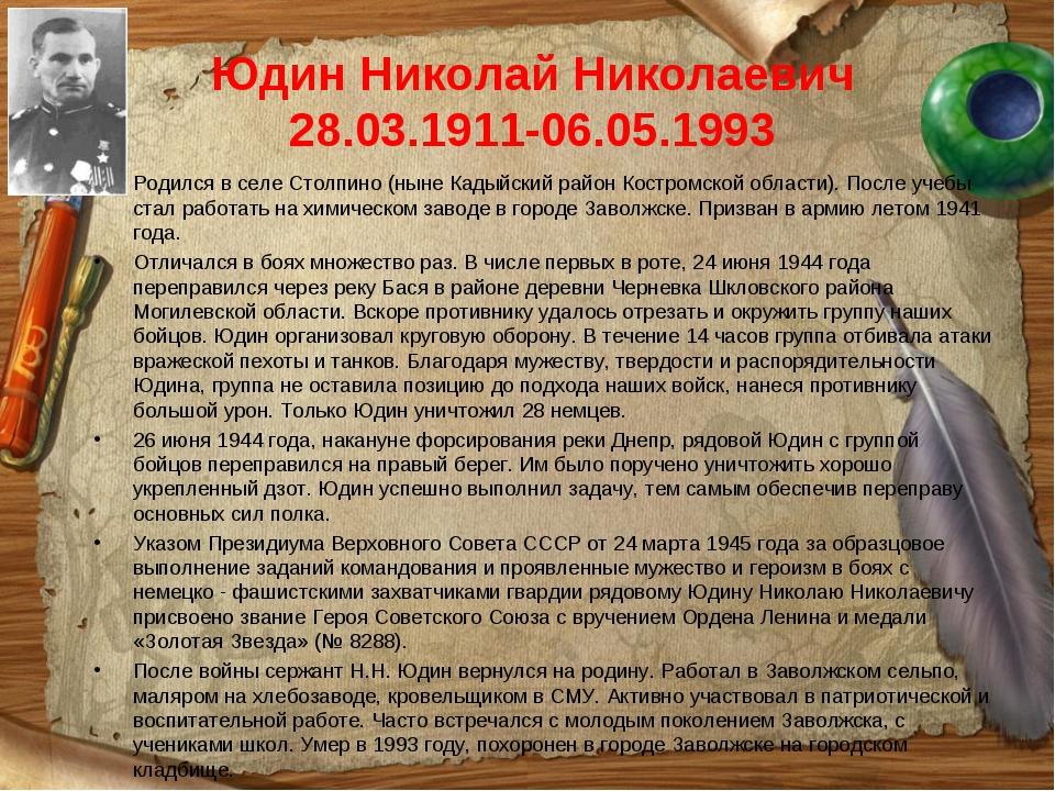 Юдин Николай Николаевич 28.03.1911-06.05.1993 Родился в селе Столпино (ныне...