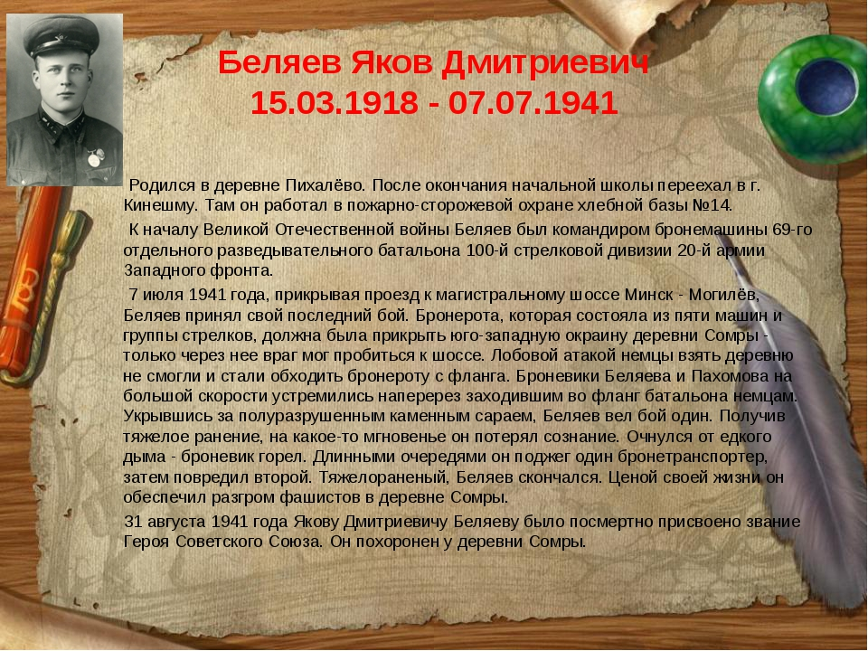 Беляев Яков Дмитриевич 15.03.1918 - 07.07.1941 Родился в деревне Пихалёво. П...