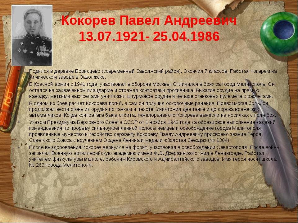Кокорев Павел Андреевич 13.07.1921- 25.04.1986 Родился в деревне Борисцево (...