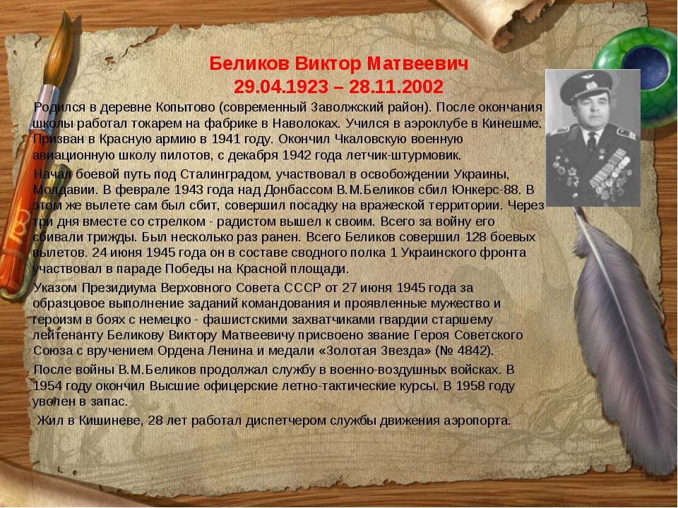Беликов Виктор Матвеевич 29.04.1923 – 28.11.2002 Родился в деревне Копытово...