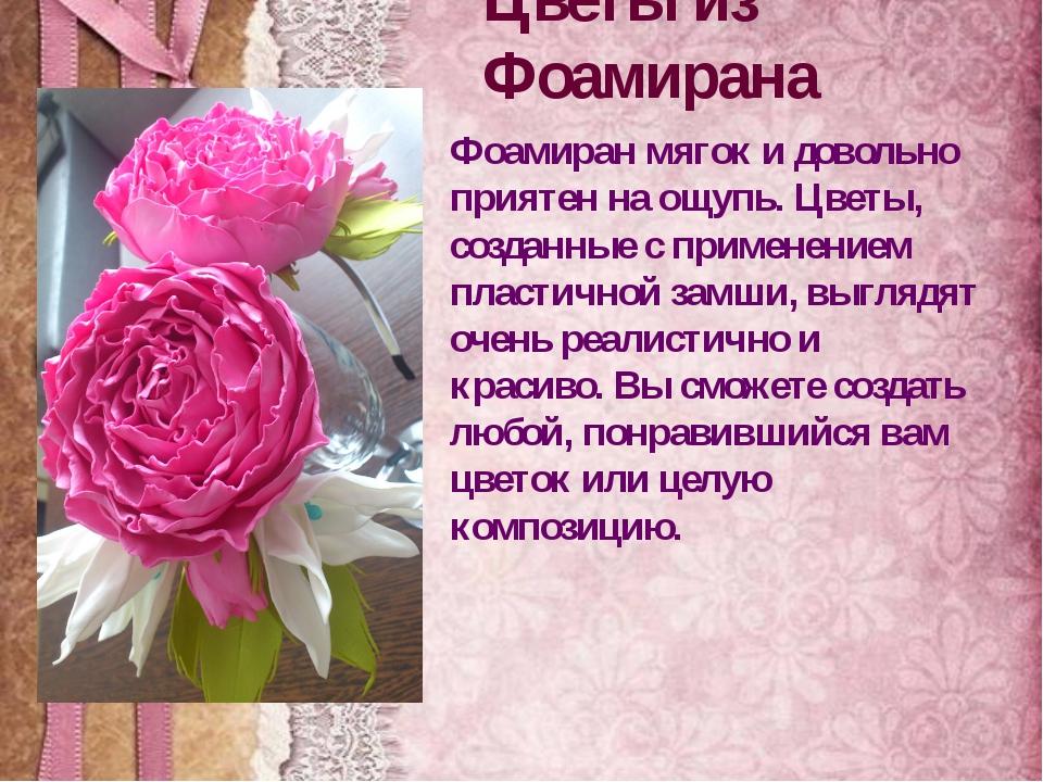 Цветы из Фоамирана Фоамиран мягок и довольно приятен на ощупь. Цветы, создан...
