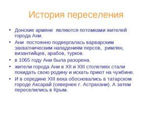 История переселения Донские армяне являются потомками жителей города Ани. Ани