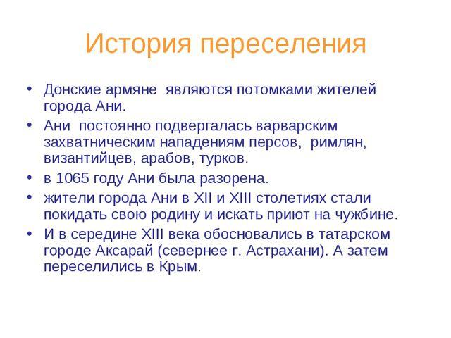 История переселения Донские армяне являются потомками жителей города Ани. Ани...