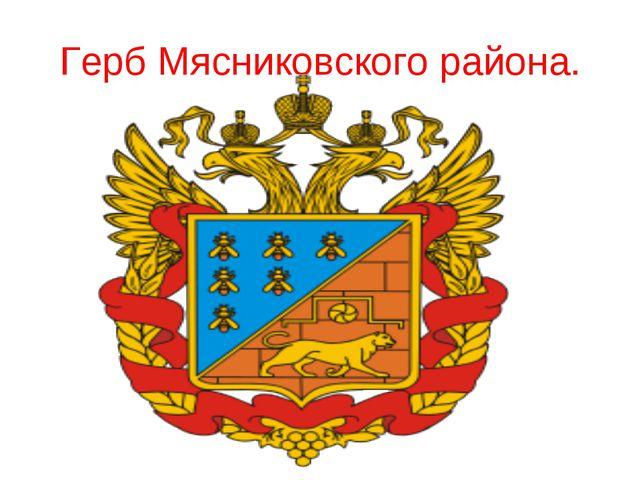 Герб Мясниковского района.