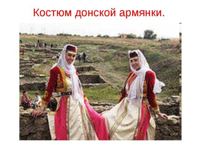 Костюм донской армянки.