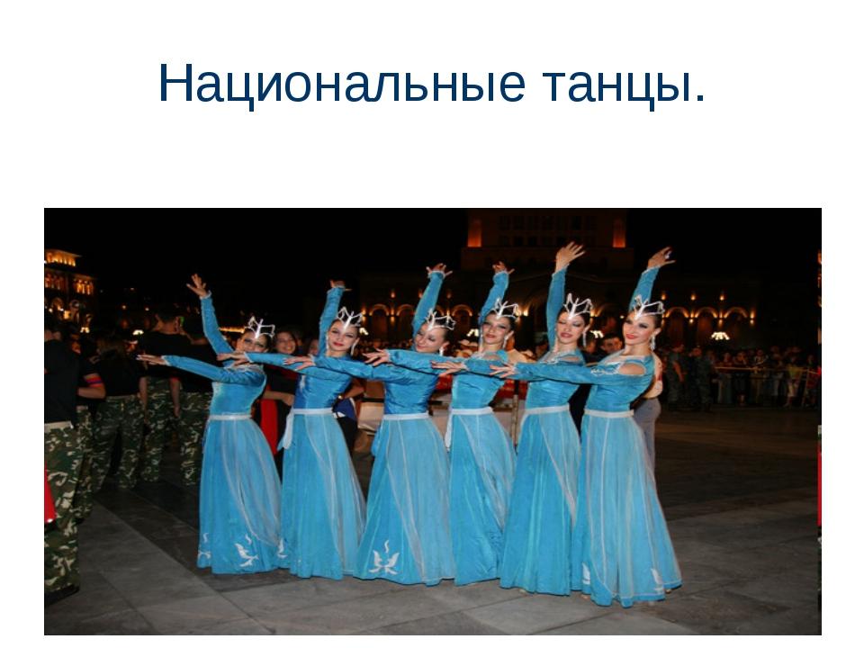 Национальные танцы.