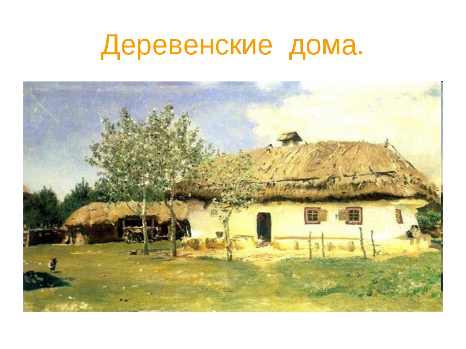 Деревенские дома.