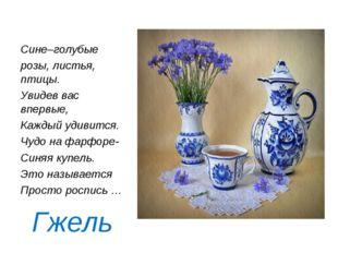 Сине–голубые розы, листья, птицы. Увидев вас впервы
